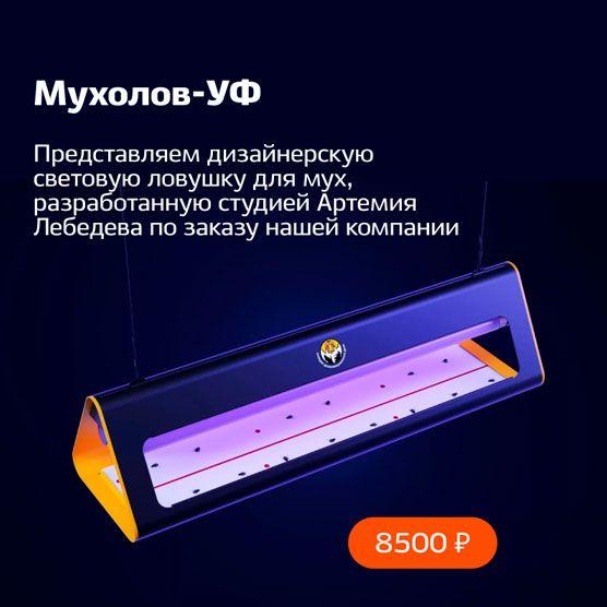 световая ловушка для насекомых